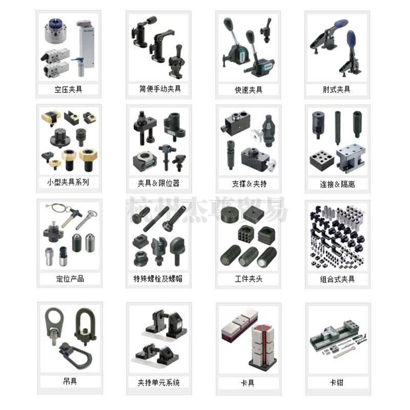 吴中IMAO标准工装夹具及标准机械零部件
