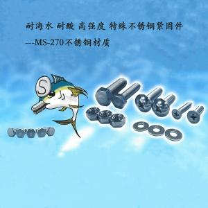 海水防腐紧固件